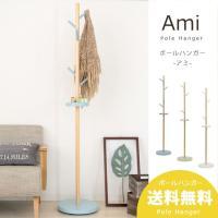 お部屋にふんわり優しい差し色を― 「Ami-アミ-」シリーズのポールハンガー。  ナチュラルの木と、...