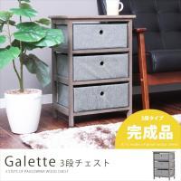 ●売り尽し大特価●桐製3段チェスト完成品。丁度良いコンパクトサイズ幅40cmかつ合わせやすいグレーの...