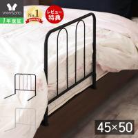 ベッドガード ベッド用手すり ハイタイプ 手すり 落下防止 転落防止 布団ずれ防止