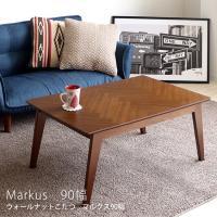 こたつ こたつテーブル コタツ 炬燵 ヘリンボーン柄 テーブル リビングテーブル 長方形 マルクス 90幅 新生活応援