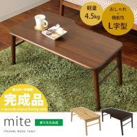 【安心の一年保証】(完成品)アシンメトリーデザインが特徴の当店オリジナルテーブル。コンパクトなのにノ...