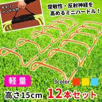 トレーニング ミニハードル サッカー フットサル 陸上 高さ15cm 12本セット(レッド・イエロー)