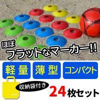 フラット コンパクトな ディスク マーカーコーン サッカー フットサル 陸上 24枚セット