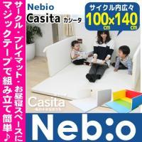 ■品名 Casita カシータ ■サイズ 【サークル時】140×100cm 【マット時】200×19...