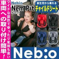■品名 Nem Pit ネムピット チャイルドシート ■対象年齢 0歳〜4歳頃 ■対象体重 出生〜1...