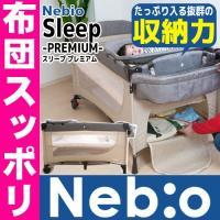 ■品名 Sleep -PREMIUM- スリープ プレミアム ■種類 プレイヤード ■対象年齢  【...