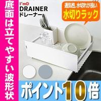 ■品名 DRAINER<ドレーナー> ■メーカー 岩谷マテリアル  ■ブランド I'mD<アイムディ...