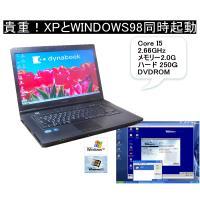 貴重なWindows98セットアップパソコン FUJITSU C5200 Win98でないと動かない...