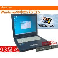 貴重なWindows98セットアップパソコン FUJITSU 830NU Win98でないと動かない...