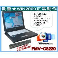 貴重なWindows2000セットアップパソコン FUJITSU C8220 Win2000でないと...