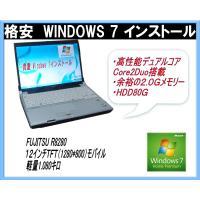 ・正規WINDOWS7搭載中古パソコン  ・超軽量・薄型デュアルコアCore2 Duo 1.40G搭...