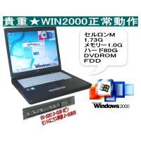 貴重なWindows2000セットアップパソコン FUJITSU C8210 Win2000でないと...