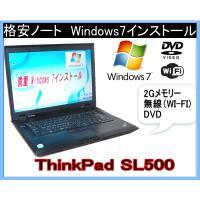 ・貴重なWINDOWS7PRO 搭載中古パソコン  ・高速セルロン575 2.00G搭載/DVD鑑賞...