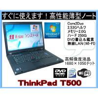 ・WINDOWS7 PROインストール ・高速CPU Core2Duo 2.53G ・DVD書込みと...