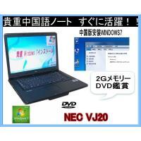 ・貴重な中国語版WINDOWS7インストール ・DVD+無線で文句なし。 セルロン2.00G/2Gメ...