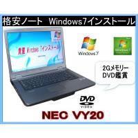 ・人気のNECパソコン ・デュアルコア搭載でメモリー2GとDVDと文句なし