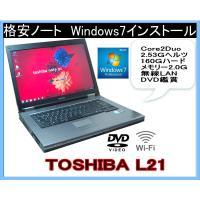 ・WINDOWS7 PROインストール ・デュアルコア Core2Duo 2.53GでWIN7が快適...
