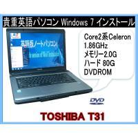 貴重英語版ノートパソコン TOSHIBA T31 英語キー配列互換 CM1.86/2Gメモリー/DV...