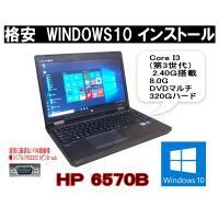 ・WINDOWS10 PRO クリーンインストール中古パソコン  ・セルロン 710 1.60/DV...
