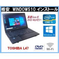 ・モバイル WINDOWS10 PRO クリーンインストール中古パソコン  ・高速Core I5搭載...