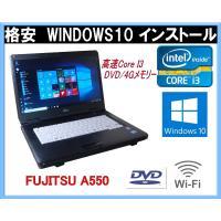 ・モバイル WINDOWS10 PRO 64BITクリーンインストール中古パソコン  ・高速Core...
