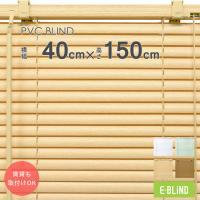 ブラインド プラスチック 幅40cm 高さ150cm 既製サイズ カーテンレール 取り付け可能 賃貸 PVCブラインド