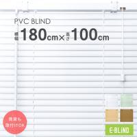 ブラインド プラスチック 幅180cm 高さ100cm 既製サイズ カーテンレール 取り付け可能 賃貸 PVCブラインド