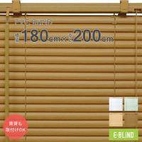 ブラインド プラスチック 幅180cm 高さ200cm 既製サイズ カーテンレール 取り付け可能 賃貸 PVCブラインド