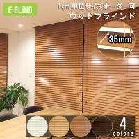ウッドブラインド35mmスラット 幅35~200cm 高さ31~230cm ブラインド 木製 オーダーブラインド