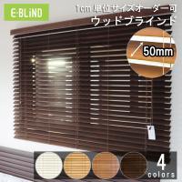 ウッドブラインド 50mmスラット 幅35~200cm 高さ31~230cm ブラインド 木製 オーダーブラインド