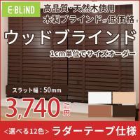 ウッドブラインド ラダーテープ仕様 50mmスラット 幅35~200cm 高さ31~230cm 木製 オーダーブラインド