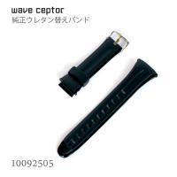 人気のCASIO純正替えバンド。愛用している時計の交換用バンドとしていかがですか?  素材:ウレタン...