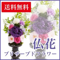 お仏壇にお供えする仏花をプリザーブドフラワーにしました。プリザーブドフラワーとは生花に特殊加工を施し...