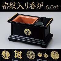 在家用の焼香香炉です。ご家庭の宗派に合わせて紋をお選びいただけます。プラスチック製でお手入れもしやす...