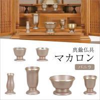 マカロンはその名の通り、可愛い色と形で家具調の仏壇にとてもよく似合います。スタイリッシュなデザインな...