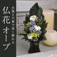 手を合わせる、暖かな空間にそっと寄り添うさり気ない仏花です。お仏壇に欠かせない青木をふんだんに使った...