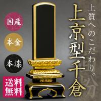 大きく彫刻された蓮座と、細身な姿が特徴のお位牌です。特に中部〜関西地方では古くから愛されています。塗...