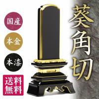 永きにわたり親しまれている伝統的な形のお位牌です。伝統型仏壇はもちろん、モダンなデザインのお仏壇にも...