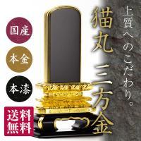 日本国内で生産された本漆・本金粉仕上げ位牌です。木材の乾燥から加工、彫刻、下地・塗り、そして装飾まで...
