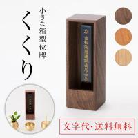 「くくり」は天然木の箱の内部に塗りの札板を安置するお位牌です。戒名を記した札板が4枚まで入りますので...