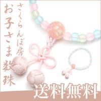 お子様用の数珠です。ピンク、ブルー、グリーンのミックス玉に可愛いさくらんぼ房で仕立てました。水色、赤...