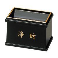 素朴な民芸風のお賽銭箱です。飾りとして、貯金箱としてお使いいただけます。お色は黒(フチ金)・溜・白木...