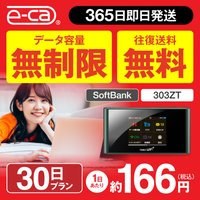 WiFi レンタル 往復送料無料!SoftBank 303ZT データ通信量無制限!レンタル!安い ...