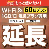 【WiFi延長専用】 601HW 延長 wifiレンタル 60日 wi-fi レンタル wi fi ルーター ポケットwifi レンタル 延長プラン 2ヶ月 国内wifi