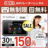 WiFi レンタル 往復送料無料!docomo E5383 データ通信量5GB!レンタル!安い Wi...