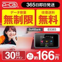 日本国内専用のポケットWiFiレンタル! SofBank E5383 は、データ通信容量【無制限】!...