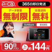 SoftBank Pocket WiFi E5383は、データ容量 ≪ 無制限 ≫(※1) 難しい設...