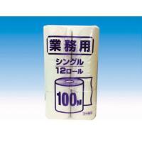 トイレットペーパー 業務用 トイレットロール100 信栄製紙  12ロール