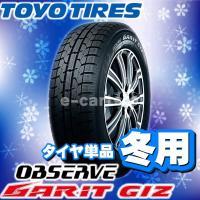 ■タイヤ詳細 メーカー TOYO OBSERVE  GARIT GIZ  サイズ 185/65R15...