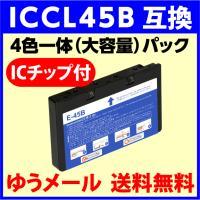 純正品と同じようにセットするだけ!  EPSON ICCL45B 対応互換インクカートリッジ 大容量...